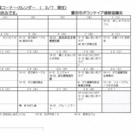 4月交流コーナー・カレンダー(3/7現在)