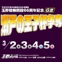 3/2 玉野記念競輪 G3 初日