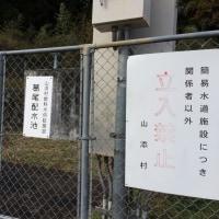 小規模水源18箇所もある奈良県山添村の水道事業について
