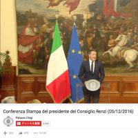 改憲問う国民投票で、イタリア全土にメディア規制!レンツィ首相敗北宣言!