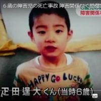【日本ニュース】6歳の障害児の死亡事故 障害関係なく賠償額算出で和解 大阪(2017/03/23)