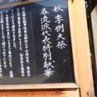 靖国神社秋季例大祭