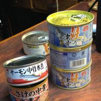 缶詰2016(2)  鮭の中骨缶(1) その存在を初めて知った