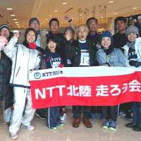 会員3名が耐寒継走大会に参加しました。  石川県支部