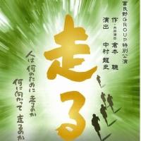 倉本聰さんのお芝居にエキストラとして出演