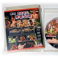あさきた神楽公演「宮乃木神楽団」専用どうしても観たいBlu-ray&DVD&CDの3部作 「天孫降臨」、「新羅三郎」のあらすじ