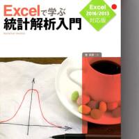 菅 民郎 先生のExcelで学ぶ 統計解析入門 に感謝!!