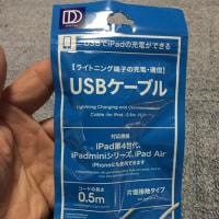 【ダイソー】iPhone用のケーブルが通信対応になったよ!