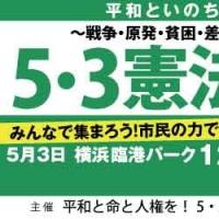 5月3日「憲法集会」は、横浜みなとみらい地区「臨港パーク」で開催