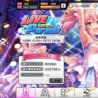 デレステ【イベント】ライブパレードの終わり