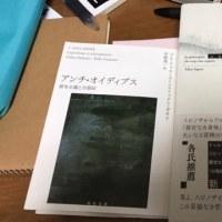 立教大学名誉教授 宇野 邦一さんと哲学者 江川 隆男さんの対談「アルトーとドゥルーズ 器官なき身体の諸問題」@朝カル新宿。 お二人の深い洞察に、改めて哲学の奥深さに感動。
