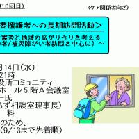 8/5 「懇話会ニュースNo_020」β版完成>校正へ