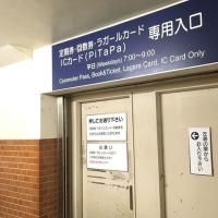 異次元の改札・阪急仁川駅 紘一郎雑記帳