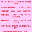 2月の予定(追記あり)