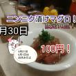 💟🆕5月30日ニンニク漬けマグロ100円!イタリアンつけうどん!