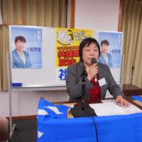 第23回社民党埼玉県連合定期大会