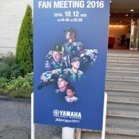 「YAMAHA MotoGP FAN MEETING 2016」レポート!