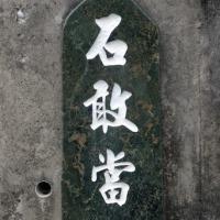 ☆沖縄県の魔除け石敢當探訪 うるま市田場