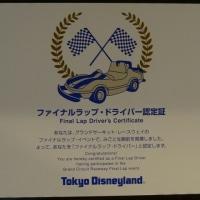 ドライバー認定書