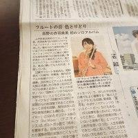 信濃毎日新聞(6/21付)に掲載されました\(^o^)/