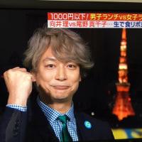 スマステでの慎吾ちゃんのガッツポーズ