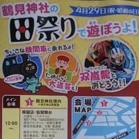 鶴見の田祭り