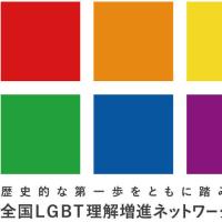 自民党本部で「全国LGBT理解増進ネットワーク会議」をキックオフ!
