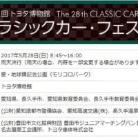 「第28回 トヨタ博物館 クラシックカー・フェスティバル」 5/28(日)開催!!
