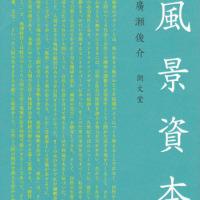 【書評】廣瀬俊介『風景資本論』(朗文堂、2011年)