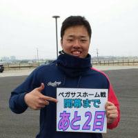 あと2日、久保田捕手です。