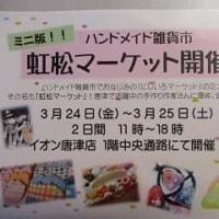 3/24、25 イオン唐津さんにて虹松マーケットです
