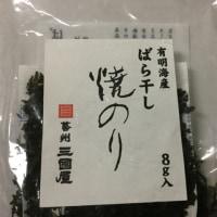 広島 三國屋の海苔