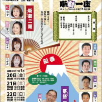 噺劇(落語)~桂 九雀~
