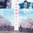 映画「君の膵臓をたべたい」 日本語字幕上映のご案内