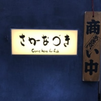 西荻窪居酒屋 『さかなづき』 ・・・2号店!