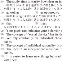 筑波大学・英語 1