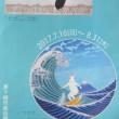 動物美術館/夏の福袋2017