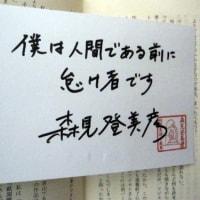『聖なる怠け者の冒険』 森見登美彦