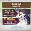 Koboパーク宮城:楽天則本vsソフトバンク・「試合中止のお知らせ」にガッカリ