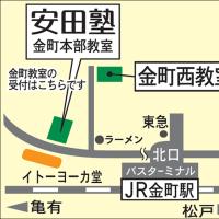 葛飾区で圧倒的な合格率を達成する塾「安田塾」(金町・青戸)