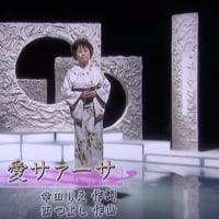 「愛サアーサ/中条由美」新曲が「演歌百選」で放送されました。