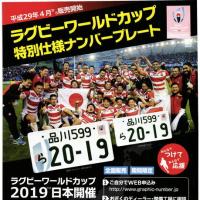 ★ラグビーワールドカップ特別仕様ナンバープレート★