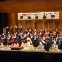 西脇市民音楽祭