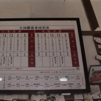 JR九州 大畑駅