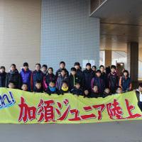 第11回彩の国小学生陸上クラブ駅伝大会3位入賞