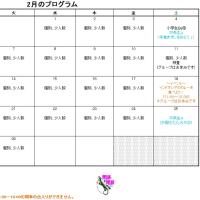 平成29年2月カレンダー