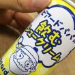 シュークリームって飲むの???