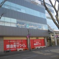 西武筑波店