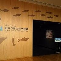 《宮城県》 仙台うみの杜水族館