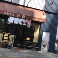 中華食堂 白鳳@姫路市